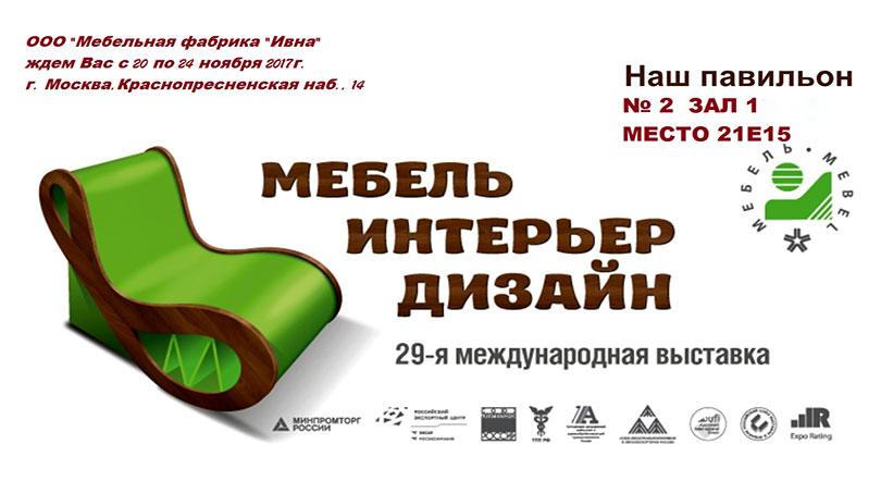 29-я международная выставка «Мебель-2017»